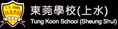 上水東莞學校